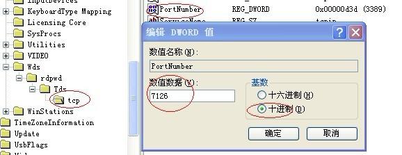 服务器安全配置之修改远程连接3389端口和管理员名称