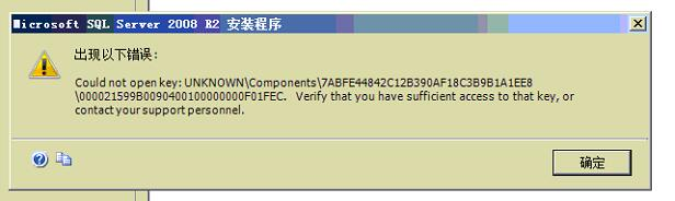 安装SQL2008R2出现错误Could not open key  : UNKNOWN\Components解决办法
